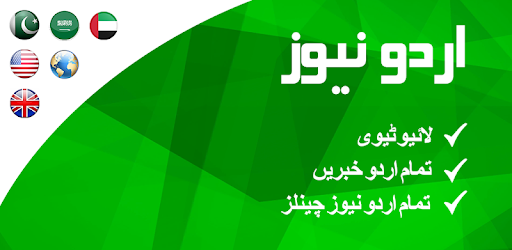 Urdu News & Live TV from All the Top News Channels, & Urdu Newspapers