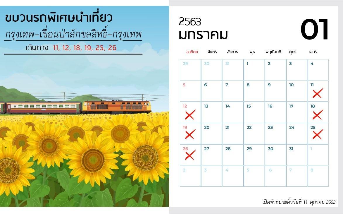 (引用元:タイ国鉄 2020年1月の列車運行カレンダー)