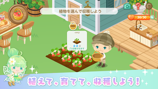 ピグライフ 〜ふしぎな街の素敵なお庭〜 apklade screenshots 2