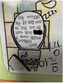 taeyong homophobic