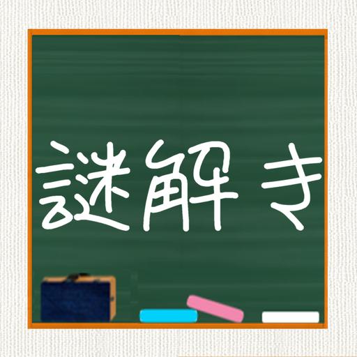 謎解き学園 -無料で遊べるストーリー付ゲーム- 冒險 App LOGO-APP試玩