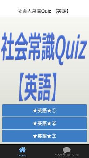 とっさの社会人常識クイズ 【英語】 無料おすすめアプリ
