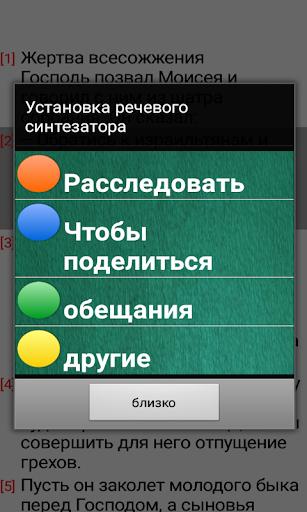 Bible New Russian  Translation With Audio 5.2 screenshots 6