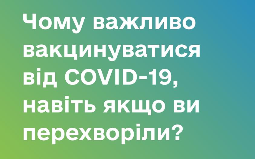 Чому важливо вакцинуватися від COVID-19, навіть якщо ви перехворіли?