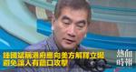 鍾國斌稱港府應向美方解釋立場 避免讓人有藉口攻擊