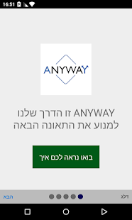 ‫ANYWAY - שינוי בכל דרך‬‎- screenshot thumbnail