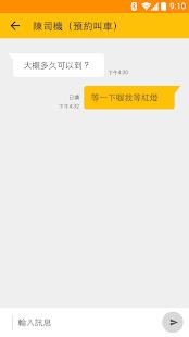 呼叫小黃 - 計程車搜尋平台  螢幕截圖 5