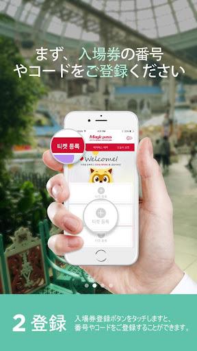 無料娱乐AppのLOTTE WORLD Magicpass|記事Game