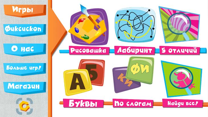 Фиксископ: Игры для детей screenshot