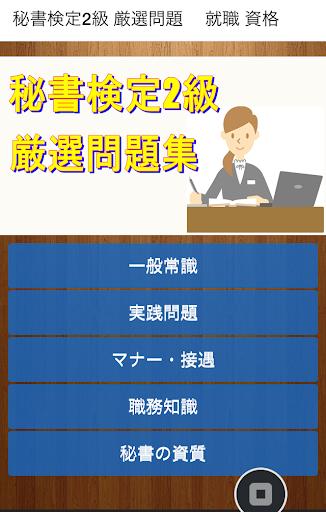 秘書検定2級 実践問題 就職 就活
