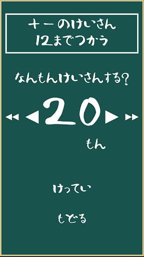 Canitz さんすう screenshot 4