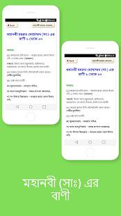 Download মহানবী (সা ) এর শ্রেষ্ঠ বাণী - Mohanobir bani For PC Windows and Mac apk screenshot 11