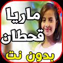 أغاني ماريا قحطان Maria Qahtan بدون نت icon