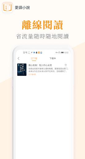 愛讀小說 screenshot 4