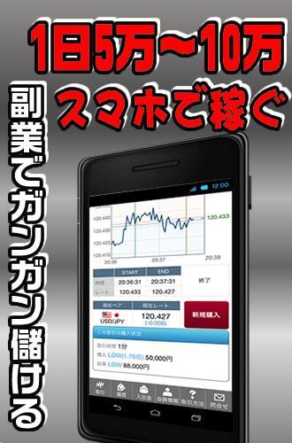 稼げる仕事アプリ~一番儲かる副業情報満載♪~