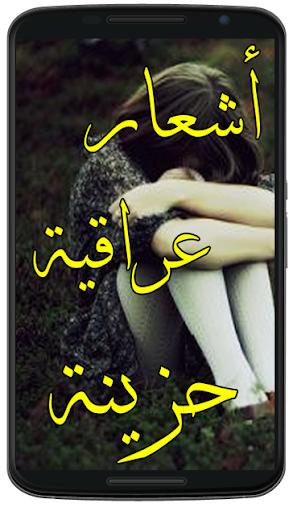 اشعار عراقية حزينة بدون انترنت
