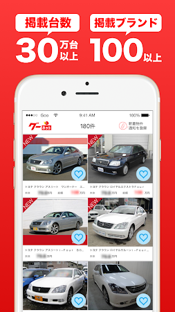 中古車検索グーネット(Goo-net)中古車・中古自動車情報 3.12.0 screenshot 585519