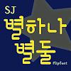 SJ별하나별둘™ 한국어 Flipfont