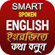 ইংরেজিতে কথা বলুন~spoken english rules Download on Windows
