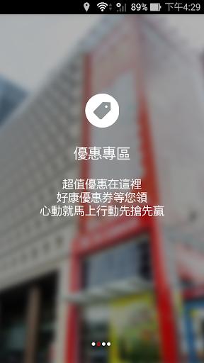 玩免費生活APP|下載LEECO 禮客 outlet app不用錢|硬是要APP