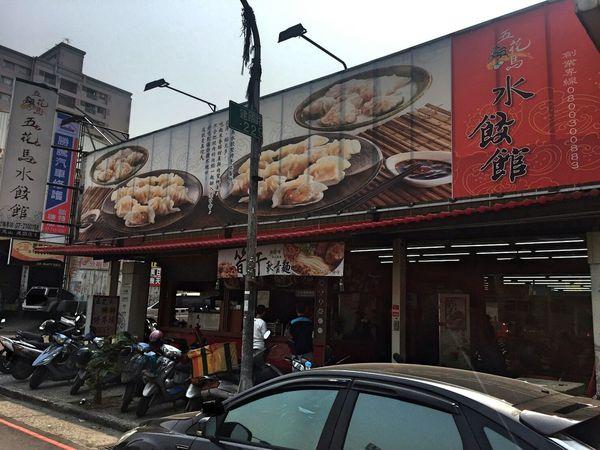 五花馬水餃館