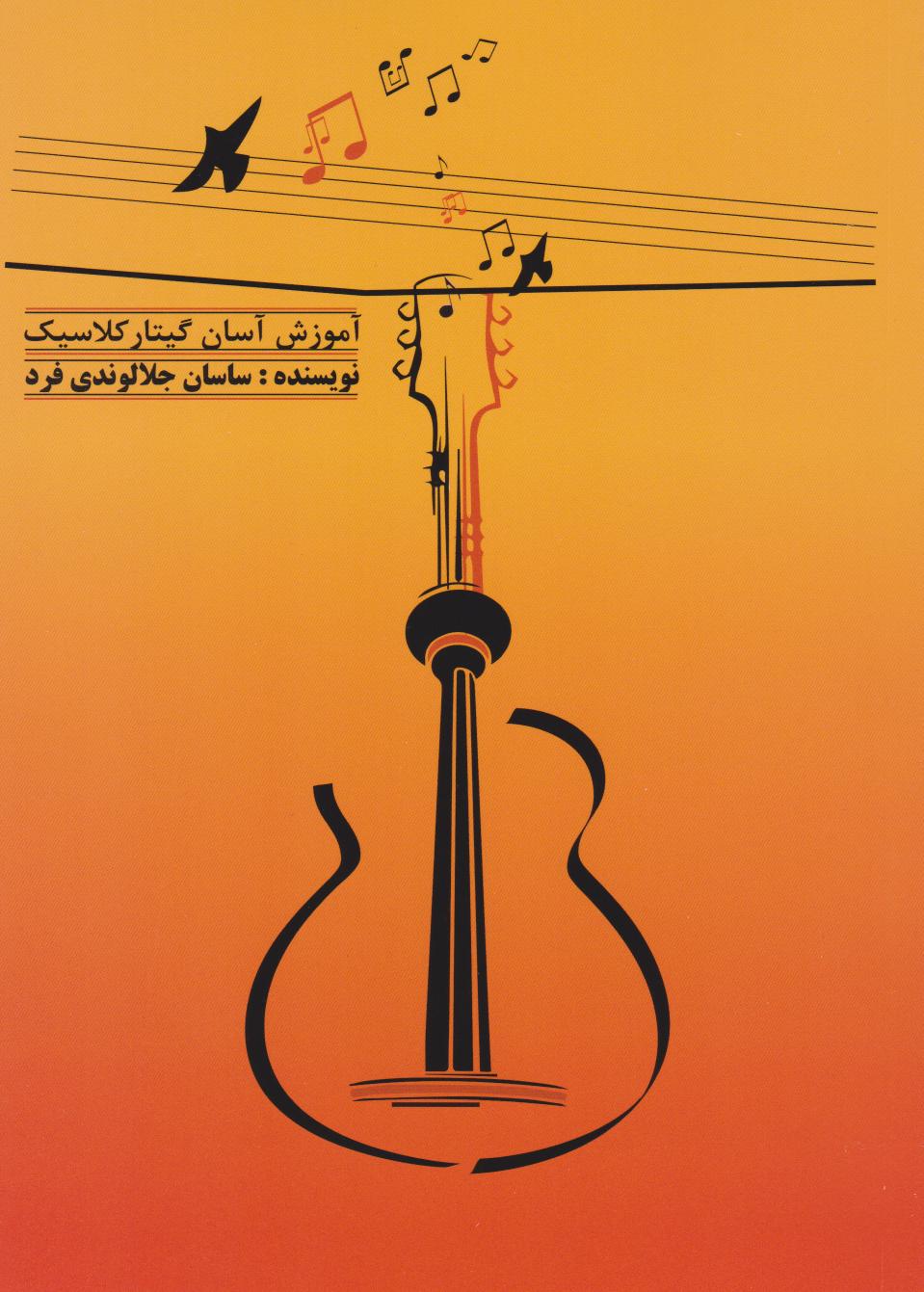کتاب آموزش آسان گیتار کلاسیک ساسان جلالوندی فرد انتشارات نوای دانش