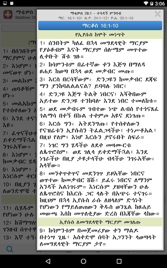 Amharic Bible Studies - iyesus.com