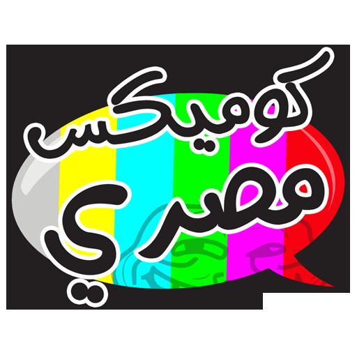 كوميكس مصرى