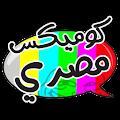 كوميكس مصرى download