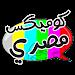 كوميكس مصرى  Icon