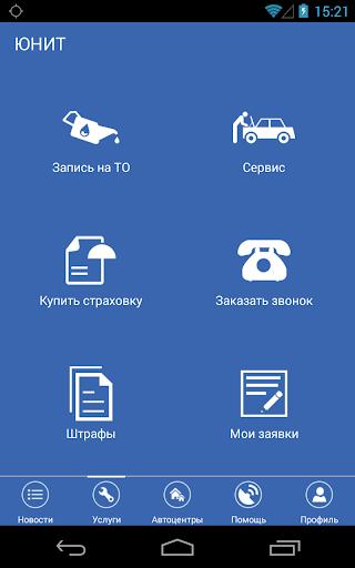ЮНИТ|玩生活App免費|玩APPs