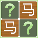 Simply Chinese Memory Match icon