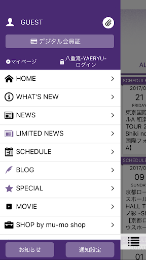 wagakkiband official G-APP 1.0.5 Windows u7528 1