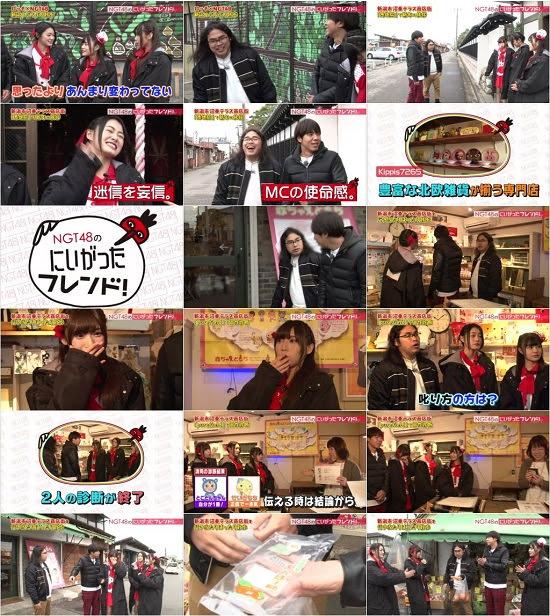 (TV-Variety)(720p) NGT48のにいがったフレンド! ep51 180108