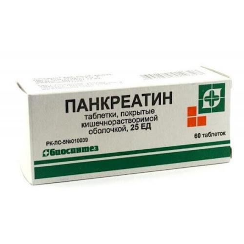 Панкреатин таблетки 25ЕД №60