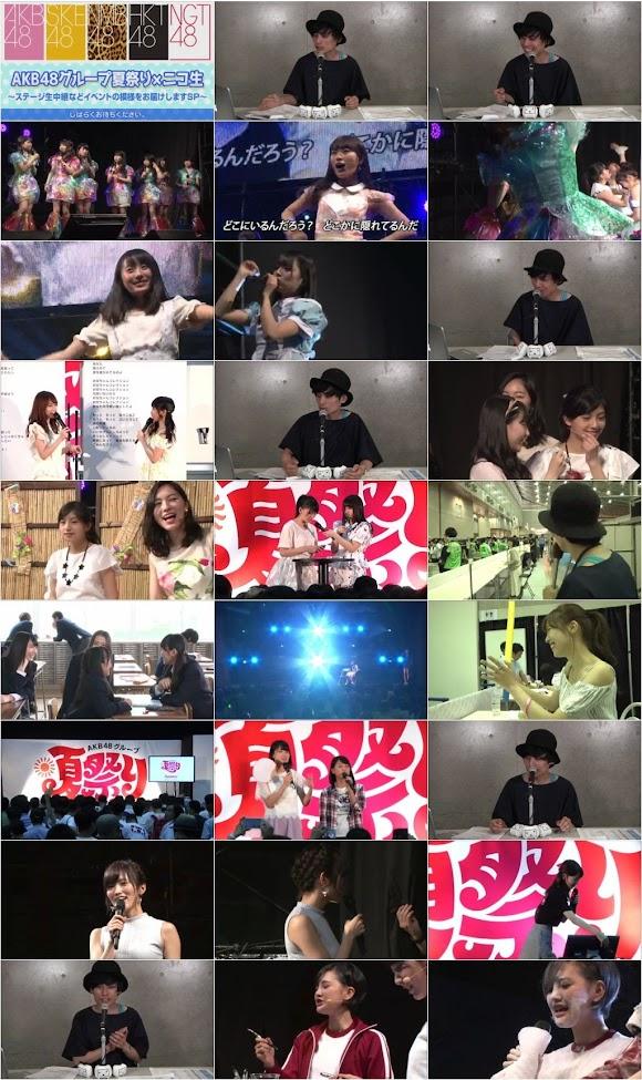 (TV-Variety)(480p) AKB48グループ夏祭り×ニコ生 160710