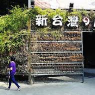 新台灣原味人文懷舊館