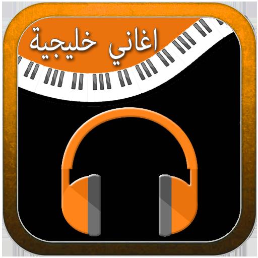 أغاني خليجية بدون انترنت 2017