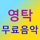 Download 영탁 무료음악 - 트로트 For PC Windows and Mac