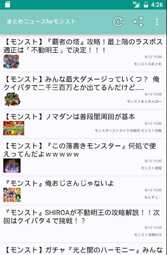 まとめニュースforモンスト
