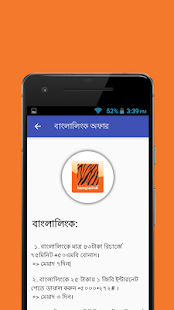 Download ইন্টারনেট অফার - Free Internet Offer 2019 For PC Windows and Mac apk screenshot 5