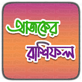 Daily Bangla Horoscope