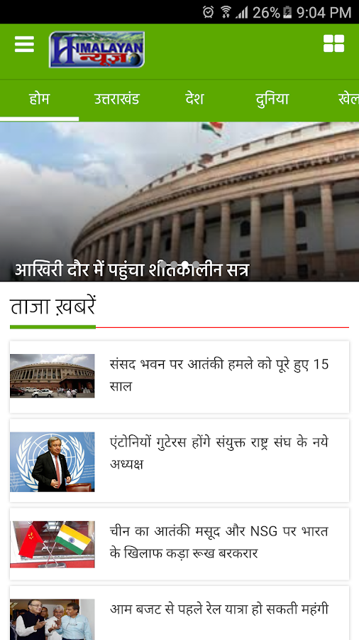 Himalayan News- screenshot