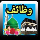 Qurani Wazaif Urdu icon