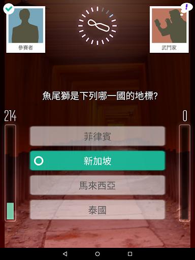 u77e5u8b58u738b 1.995 screenshots 6