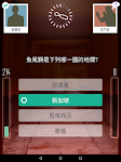 screenshot of 知識王