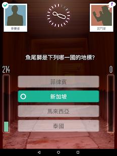 知識王 Screenshot
