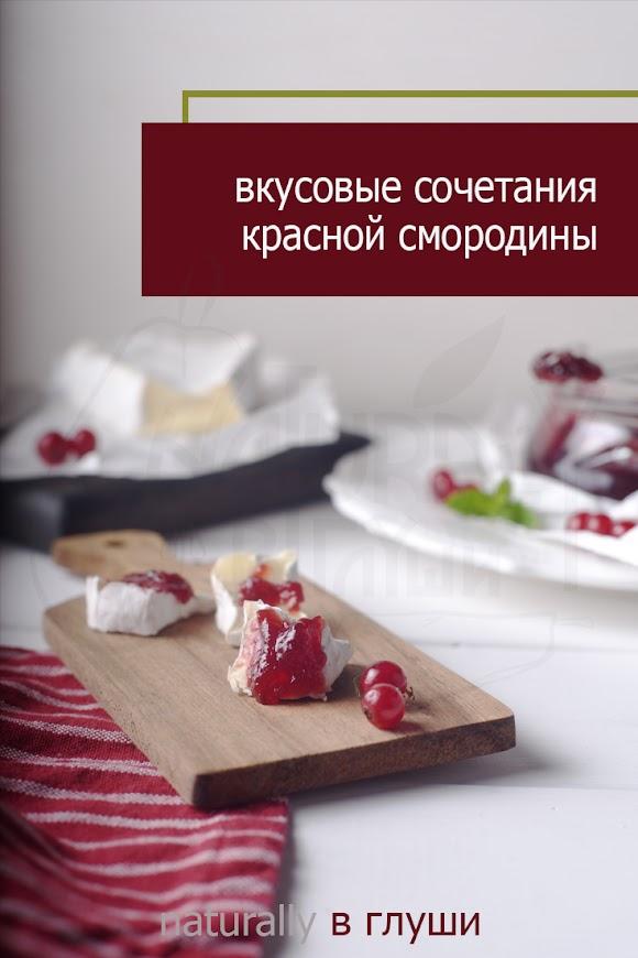 Вкусовые сочетания красной смородины   Блог Naturally в глуши