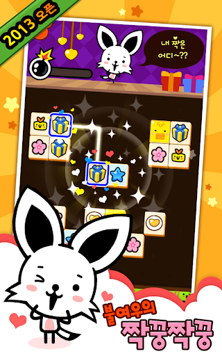 돌아온 액션퍼즐패밀리 for Kakao screenshot 2