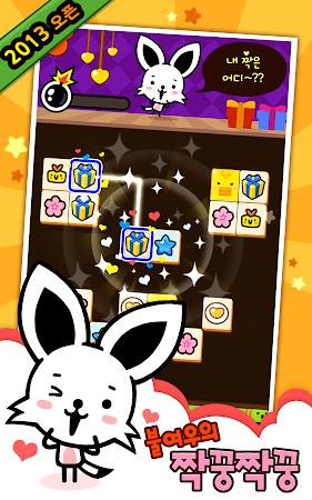 돌아온 액션퍼즐패밀리 for Kakao 1.4.8 screenshot 233987